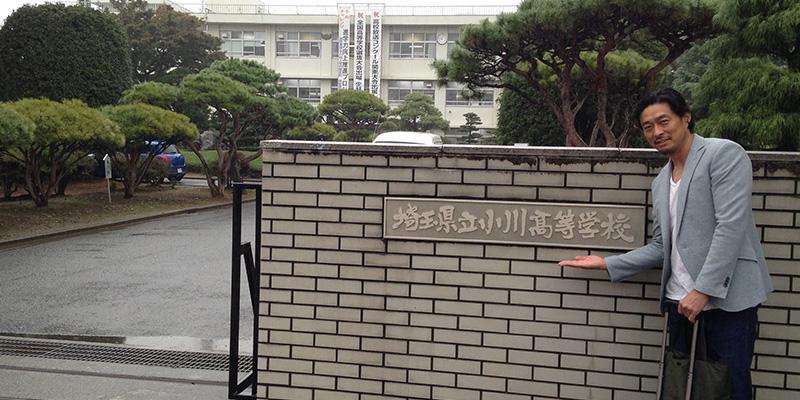 埼玉県小川高校
